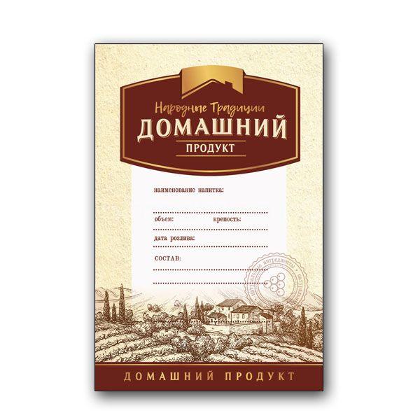 Этикетка Универсальная для напитков, 48 шт. Винтаж