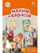 Союзмультфильм. Малыш и Карлсон. карт. игра. коммуникат.. 55 карт (арт. ИН-5054)