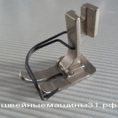 Лапка для JUKI 8100 EH и др.    цена 300 руб.