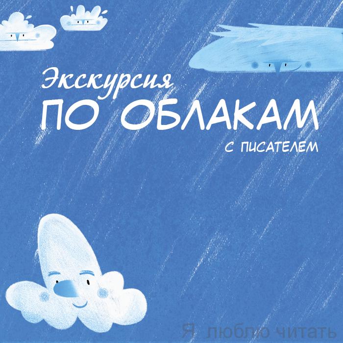 Экскурсия по облакам