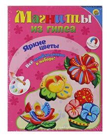 "Магниты из гипса ""Яркие цветы"" (набор гипс. 4 формы. краски. кисточка. магнит) (арт. А-0950)"