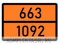 Табличка 663-1092