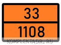 Табличка 33-1108