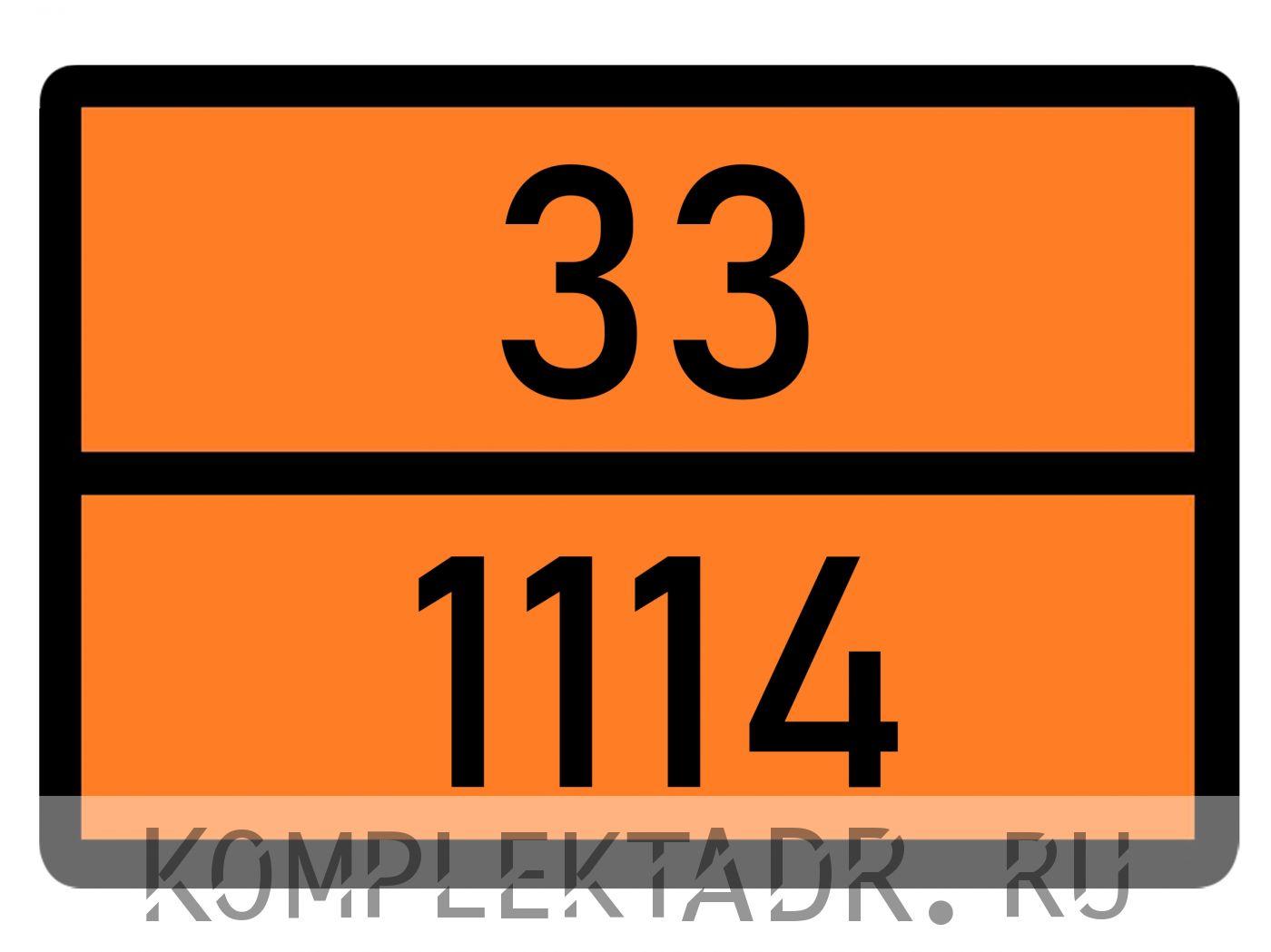 Табличка 33-1114
