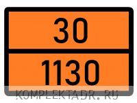 Табличка 30-1130
