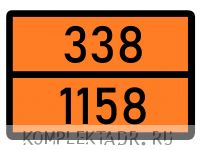 Табличка 338-1158