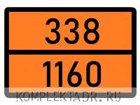Табличка 338-1160