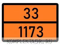 Табличка 33-1173