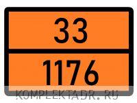 Табличка 33-1176
