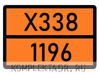 Табличка Х338-1196