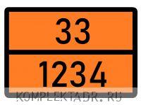 Табличка 33-1234