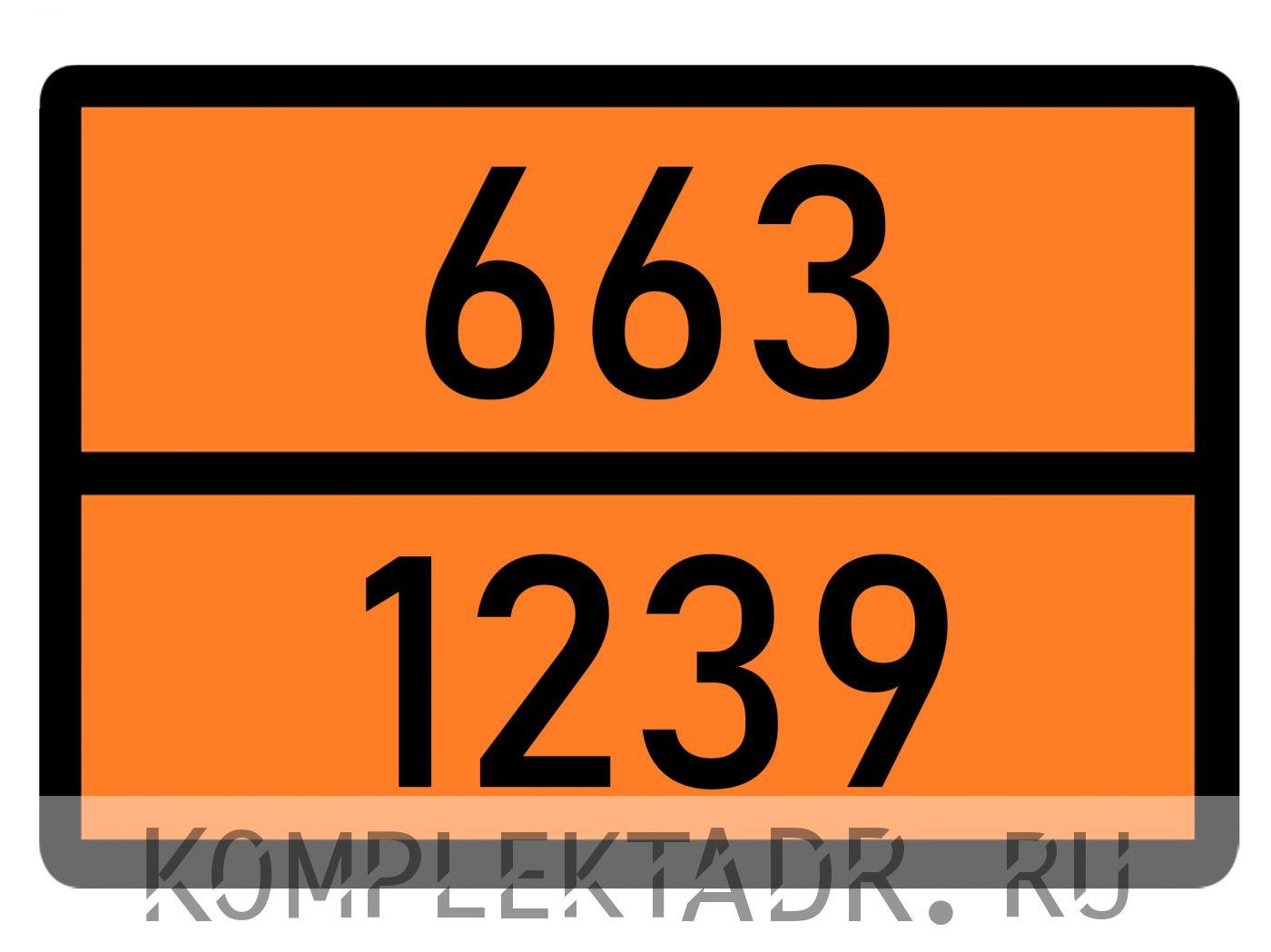 Табличка 663-1239