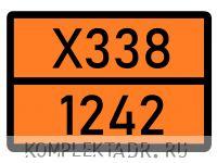 Табличка Х338-1242