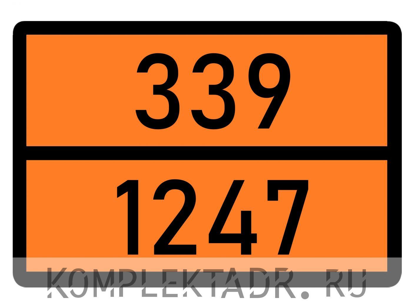 Табличка 339-1247