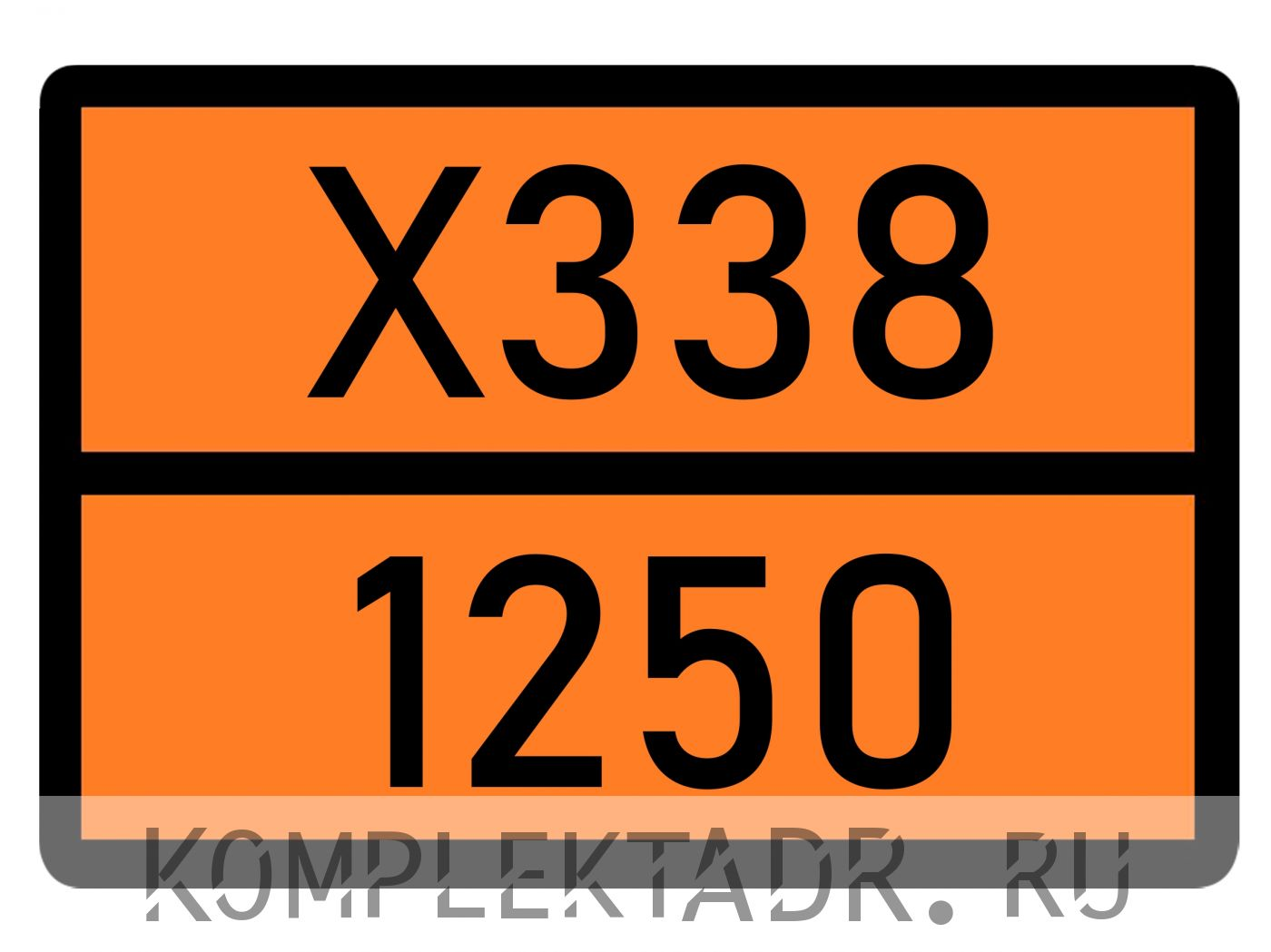 Табличка Х338-1250