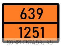 Табличка 639-1251