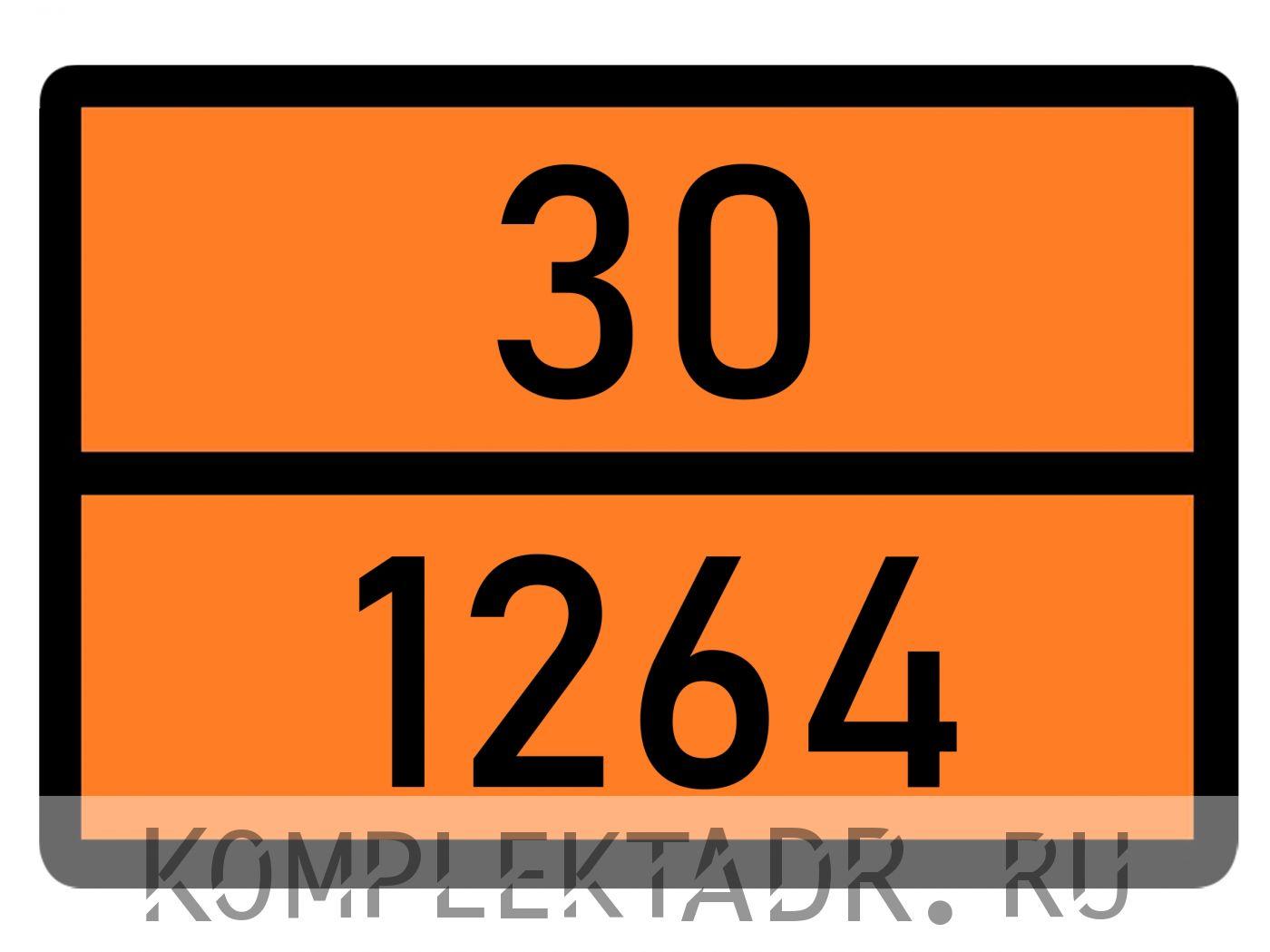 Табличка 30-1264