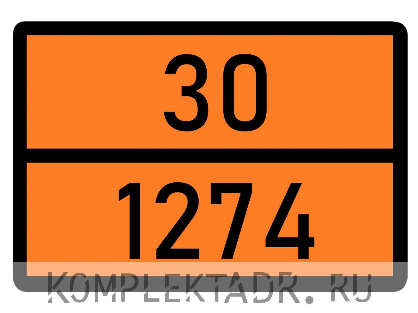 Табличка 30-1274