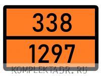 Табличка 338-1297