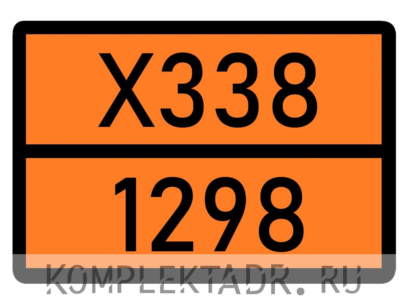 Табличка Х338-1298