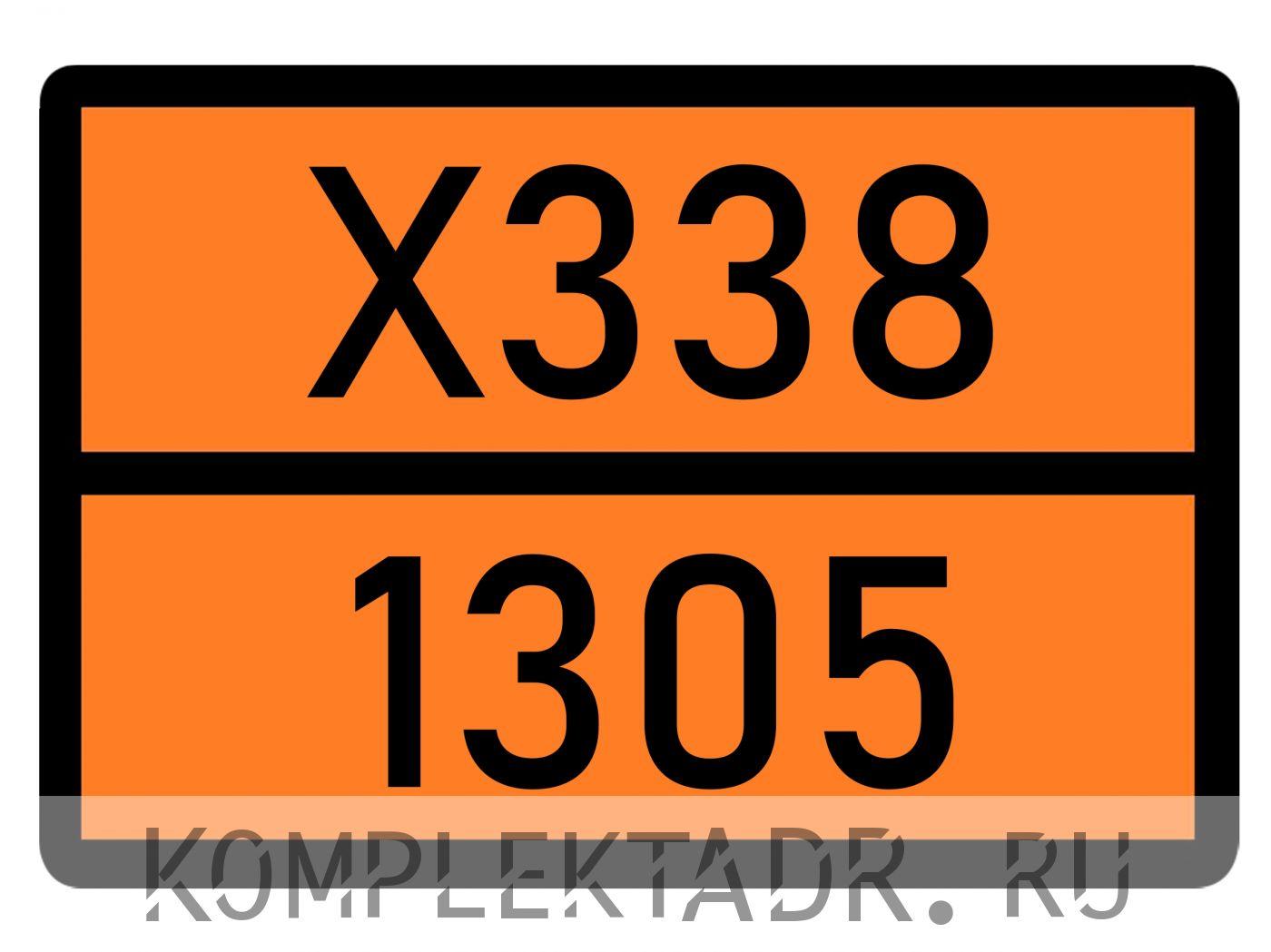 Табличка Х338-1305