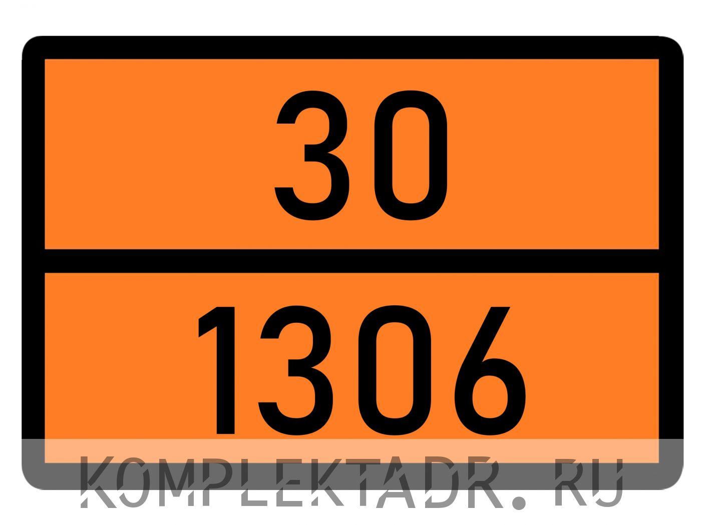 Табличка 30-1306