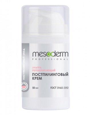 Ультра регенерирующий постпилинговый крем 50 мл MESODERM