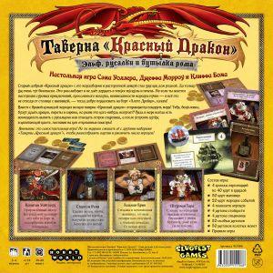 """Таверна """"Красный Дракон"""": Эльф, русалки и бутылка рома"""