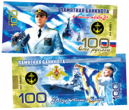100 РУБЛЕЙ ПАМЯТНАЯ СУВЕНИРНАЯ КУПЮРА - С ДНЕМ ВМФ РОССИИ