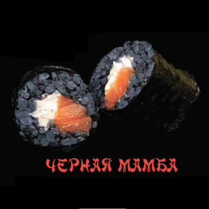 Черная мамба 220г