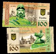 100 ГРИВЕН ПАМЯТНАЯ СУВЕНИРНАЯ КУПЮРА - ЯРОСЛАВ МУДРЫЙ