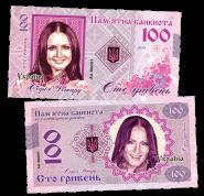 100 ГРИВЕН ПАМЯТНАЯ СУВЕНИРНАЯ КУПЮРА - СОФИЯ РОТАРУ