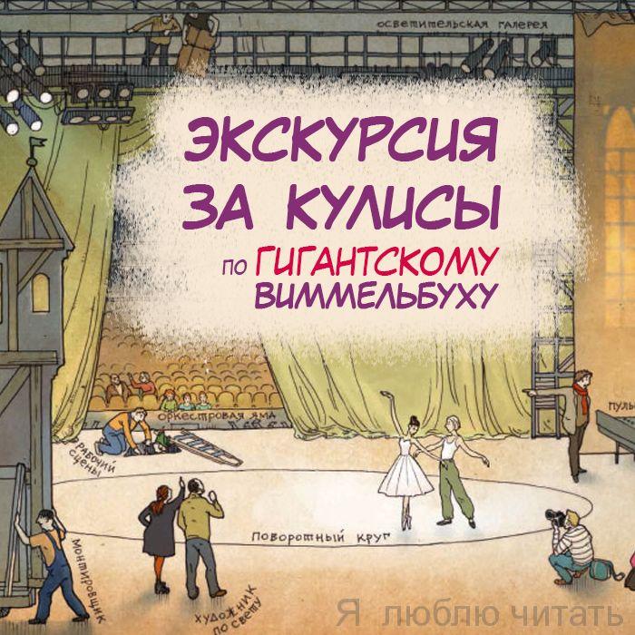 Экскурсия за кулисы по гигантской книге «В театре» с писателем Катериной Антоновой.