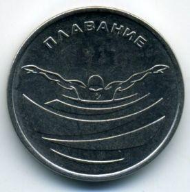 Приднестровье 1 рубль 2019