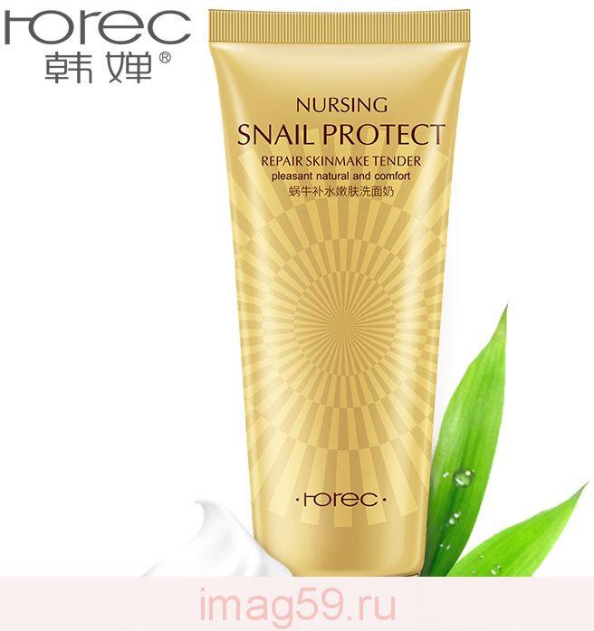 BE3779897 Очищающее средство для кожи лица с улиточной слизью