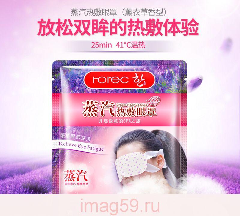 BE9429906 Успокаивающая маска для сна с экстрактом Лаванды