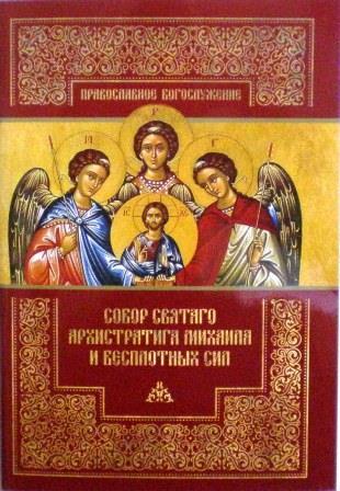 Собор святаго Архистратига Михаила и прочих Бесплотных Сил