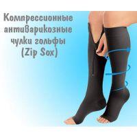 Компрессионные гольфы Zip Sox (Зип Сокс), цвет черный (2)