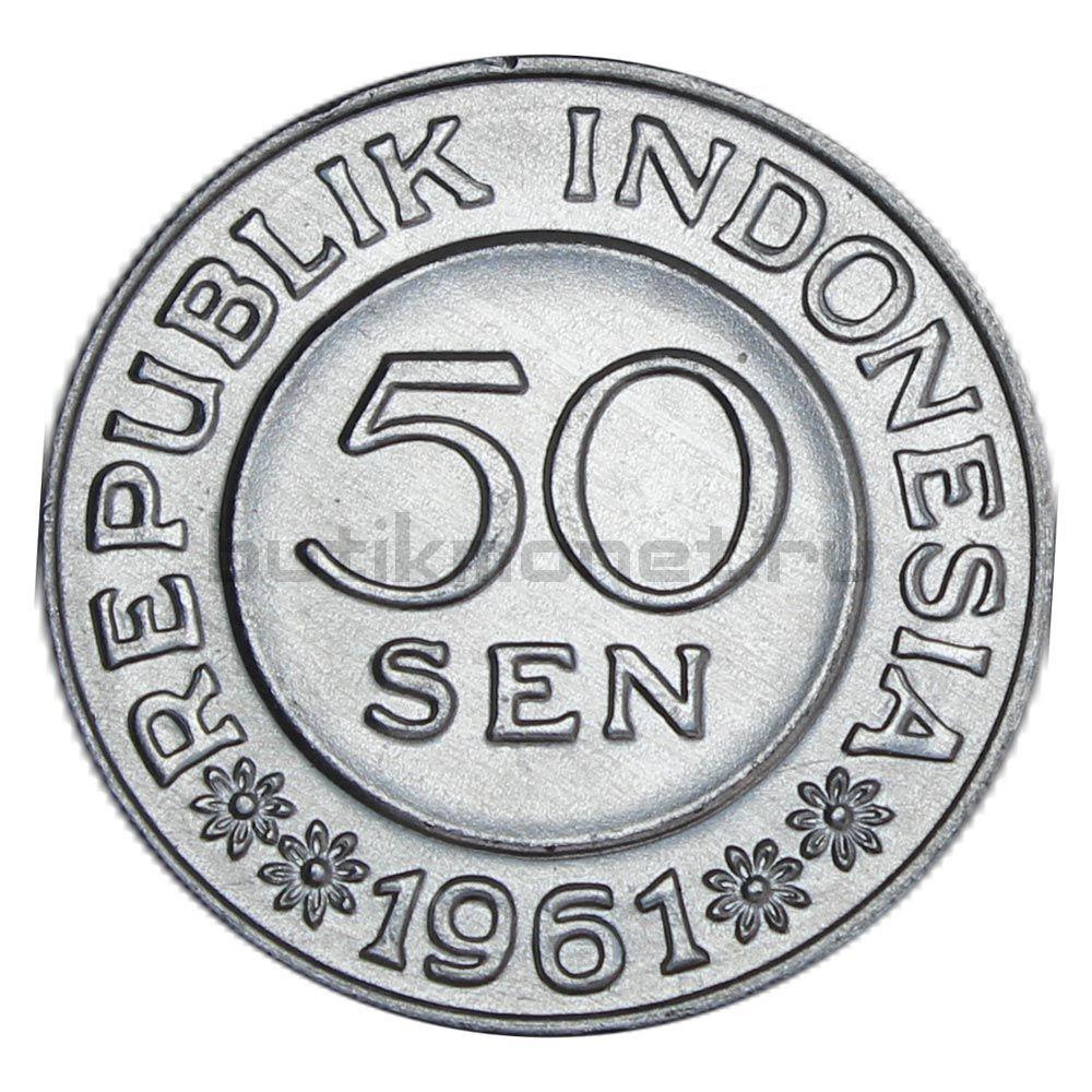 50 сенов 1961 Индонезия