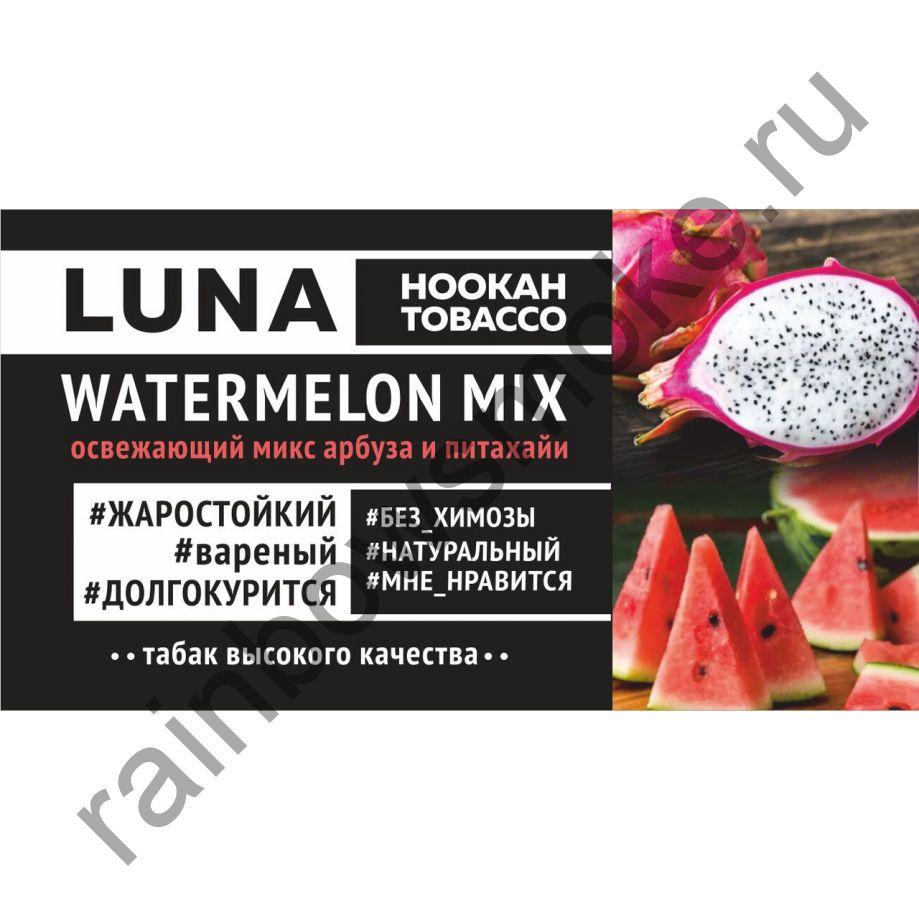 Luna 50 гр - Watermelon Mix (Арбузный Микс)