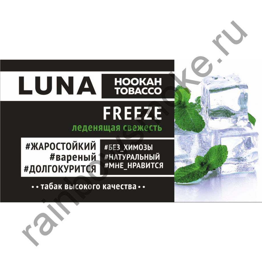 Luna 50 гр - Freeze (Фрииз)