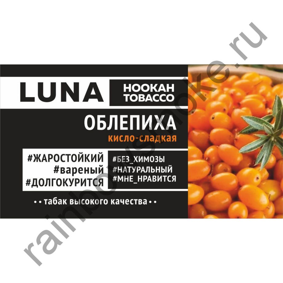 Luna 100 гр - Облепиха