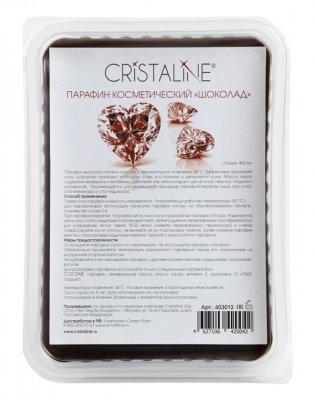 """Парафин косметический """"Шоколад"""" Cristaline, 450 мл."""