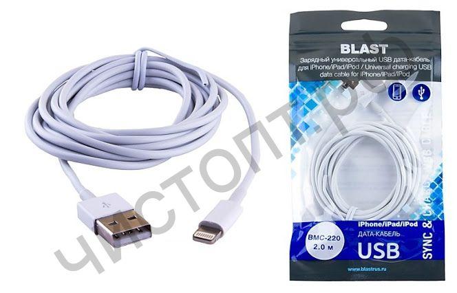 Кабель USB - Apple 8 pin BLAST BMC-220 белый (2м)