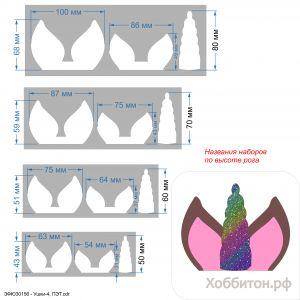 Набор шаблонов ''Ушки-4, набор - 3 шаблона'' , ПЭТ 0,7 мм (1уп = 5наборов)