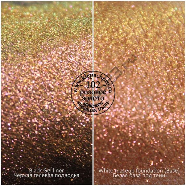 """Klepach.pro - Пигменты для глаз 102 """"Розовое золото"""" хамелеон звездная пыль"""