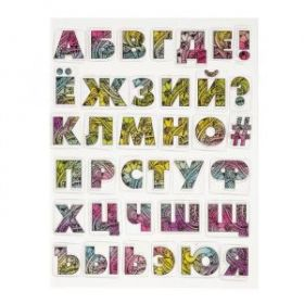 """Набор штампов для раскрашивания """"Алфавит"""", 14 х18 см   1512202"""