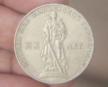 """Монета 1 рубль 1965 года """"20 лет Победы над фашистской Германией"""""""