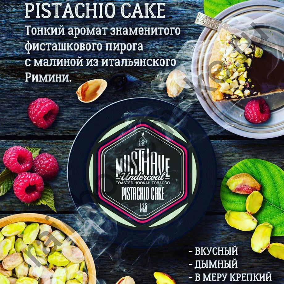 Must Have 25 гр - Pistachio Cake (Фисташковый Пирог)