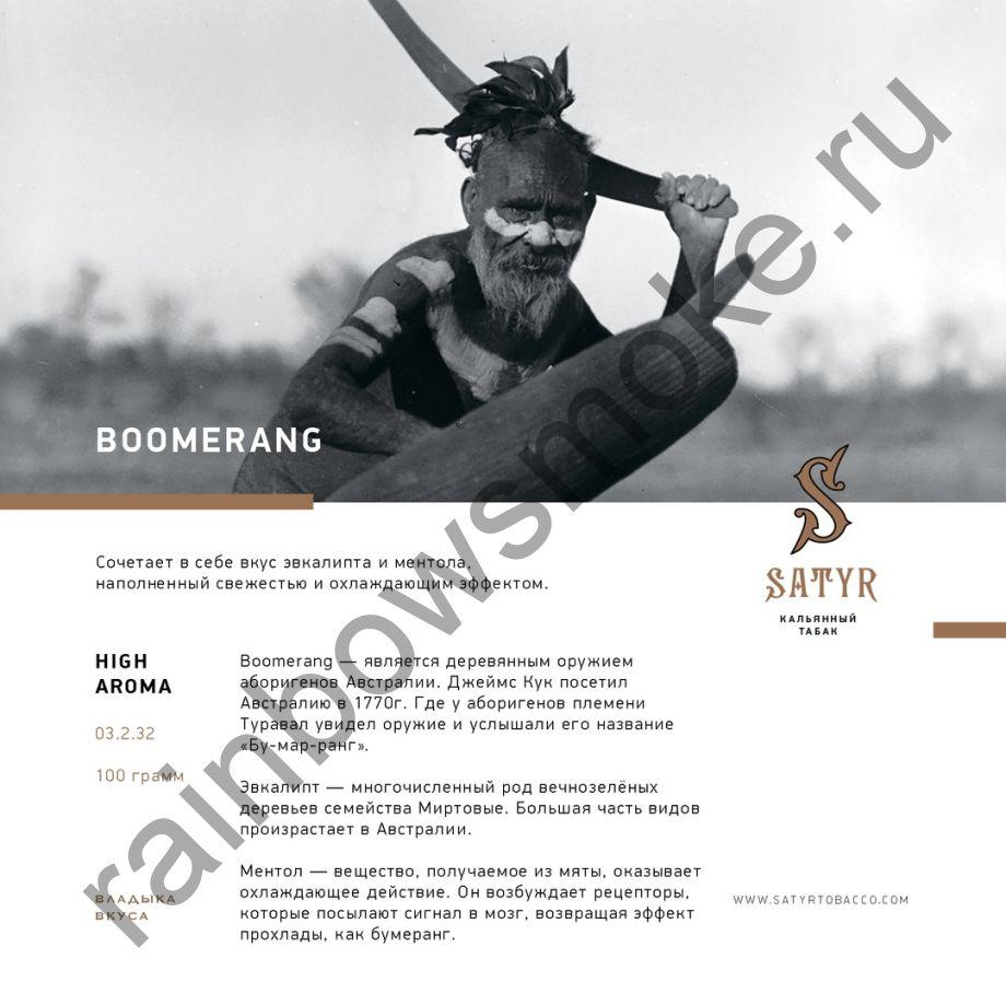 Satyr High Aroma 100 гр - Boomerang (Эвкалипт-ментол)
